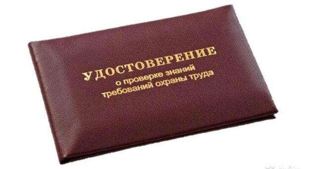 Изготовление удостоверений в Алматы